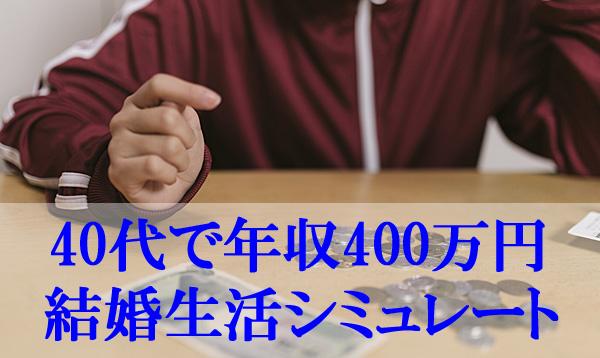 40代 年収400万