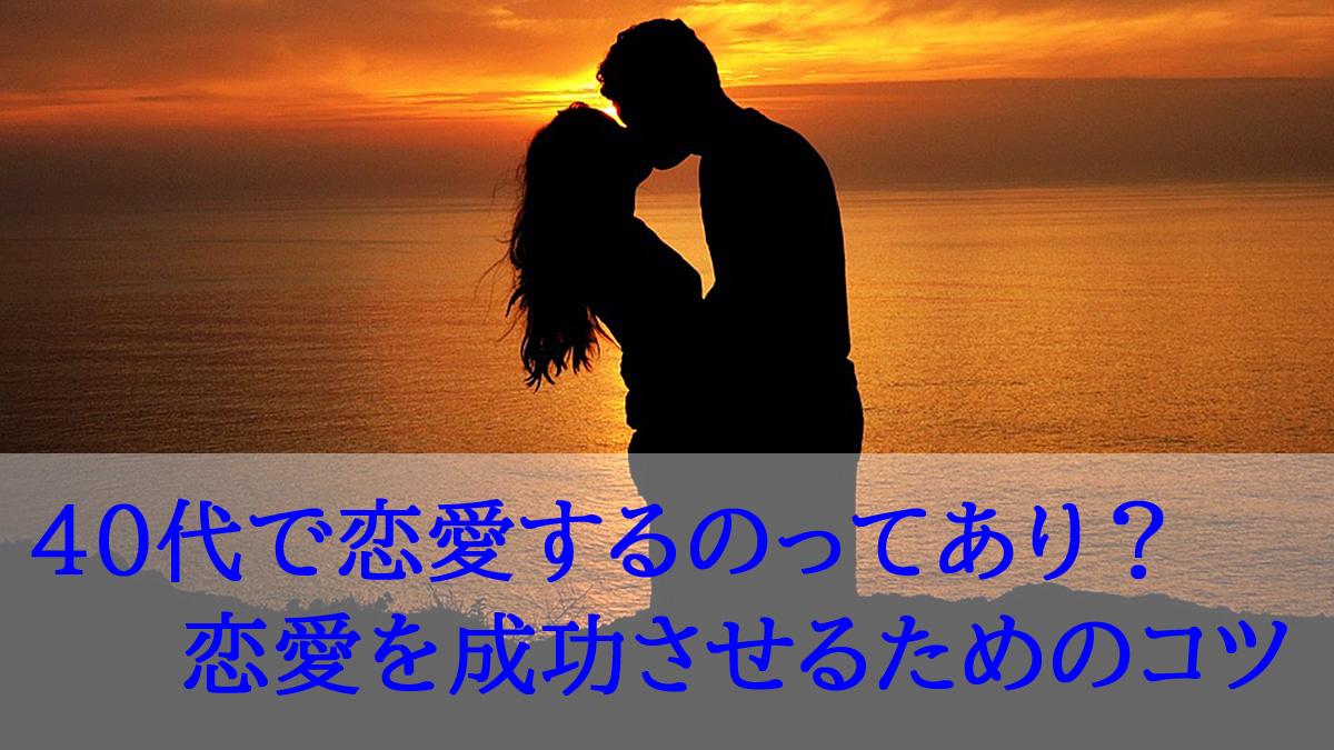 40代 恋