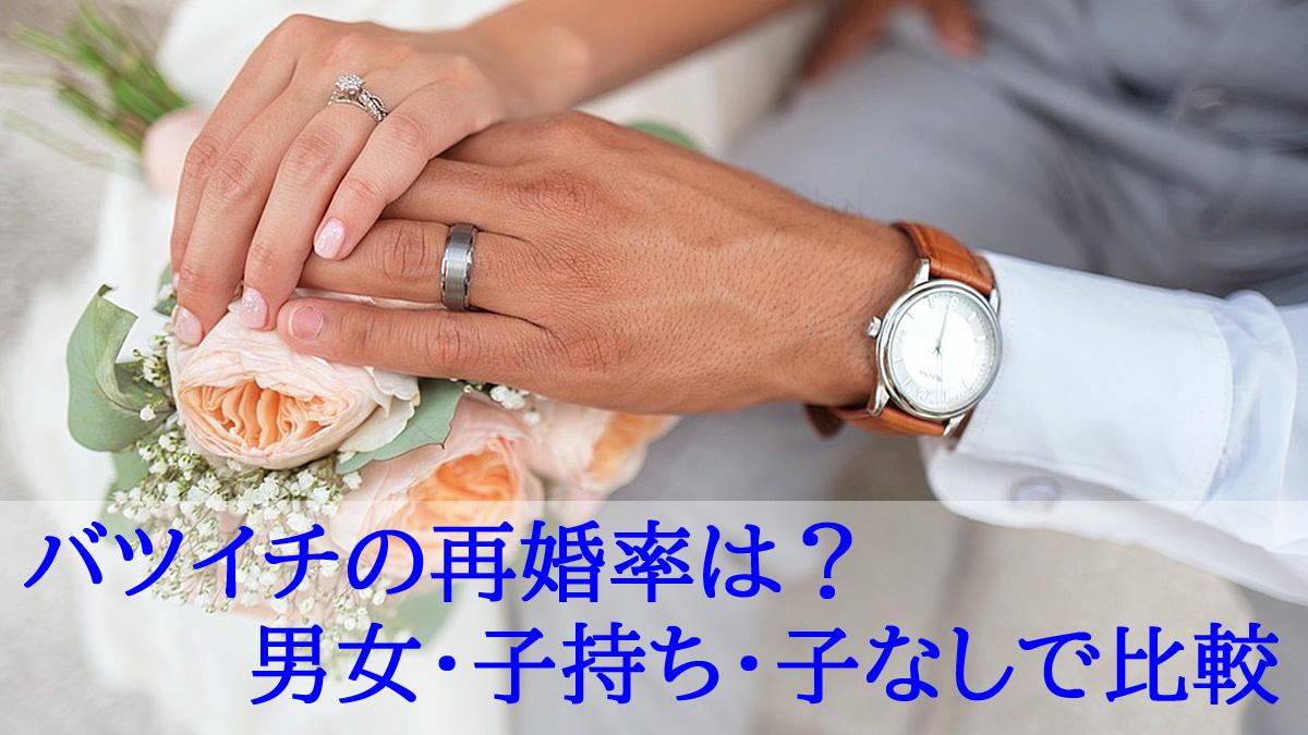 バツイチ 再婚率