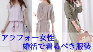 アラフォー女性 婚活 服装
