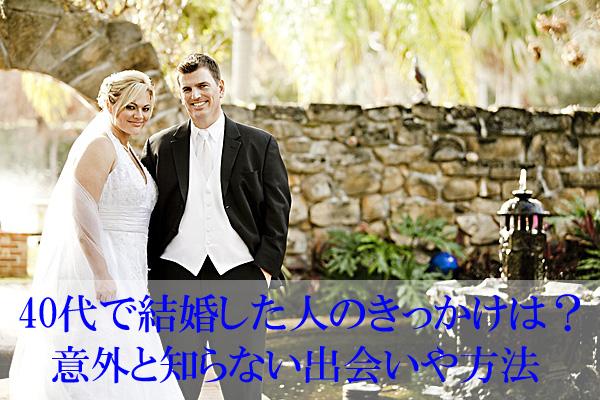40代 結婚 きっかけ