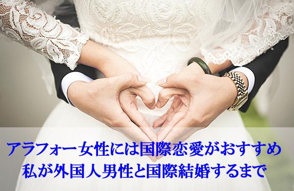 アラフォー 婚活 国際結婚