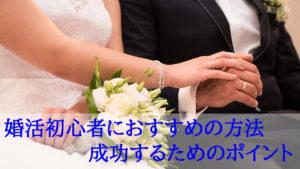 婚活 初心者 おすすめ