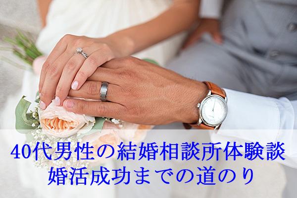 結婚相談所体験談