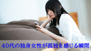 40代 独身女性 孤独