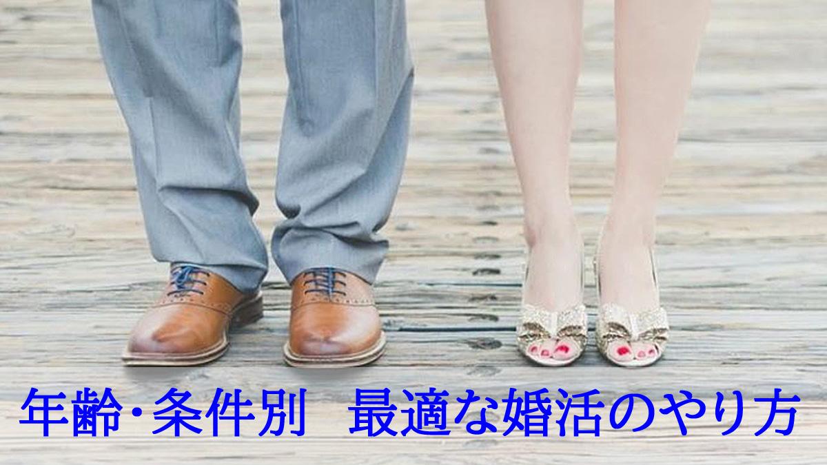 年齢・条件別 最適な婚活のやり方