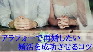 アラフォー 再婚
