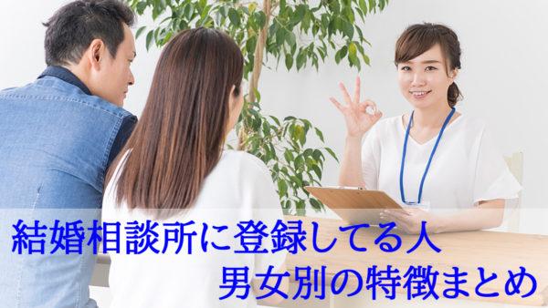 結婚相談所に登録してる人の特徴