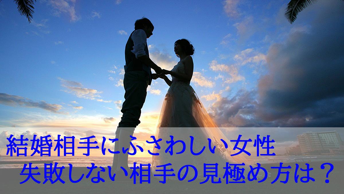 結婚 女性 選び方