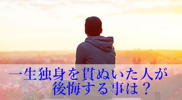 一生独身の後悔
