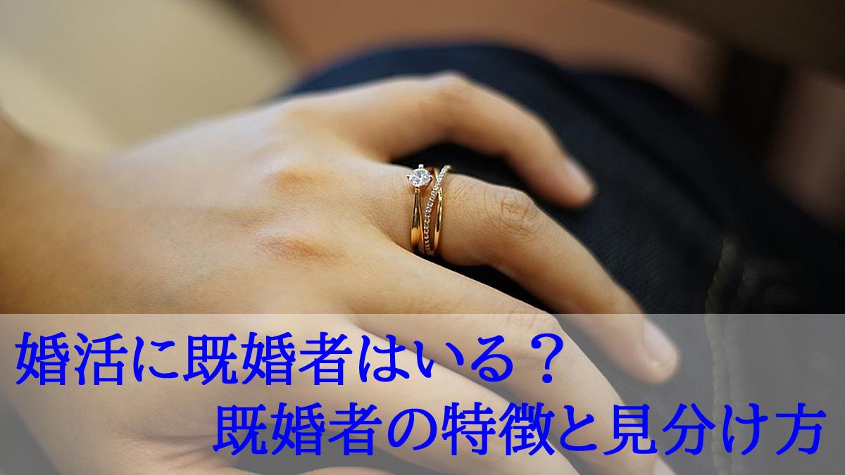 婚活 既婚者