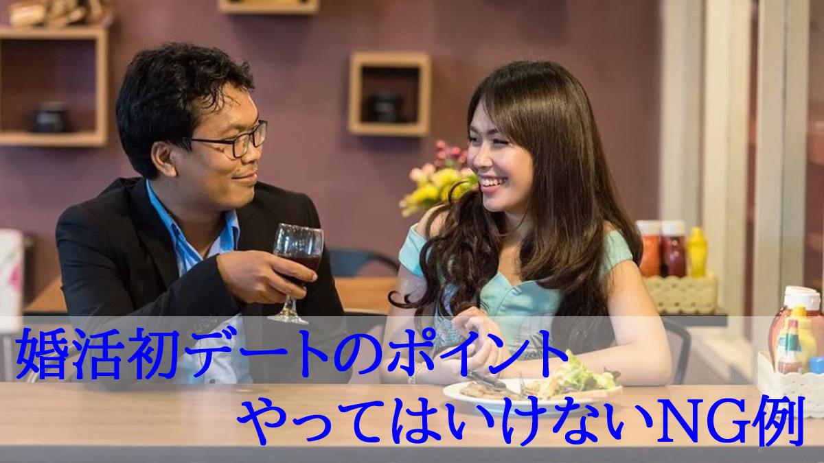 婚活 初デート
