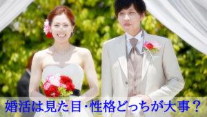 婚活 見た目